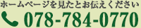 ホームページを見たとお伝えください TEL:0120-570-618