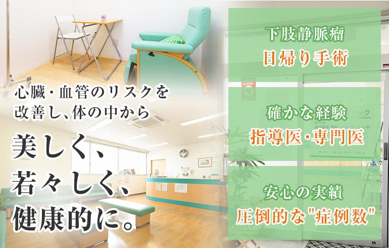 神戸市垂水区の下肢静脈瘤の手術や内科全般の事はくぼクリニックまで