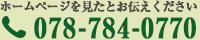 ホームページを見たとお伝えください TEL:078-784-0770